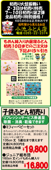 29初売り裏面1-2.png