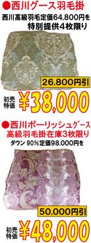 30初売り-10.png