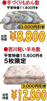 30初売り-13.png