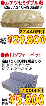 30初売り-17.png