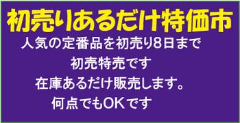 30初売り-7.png
