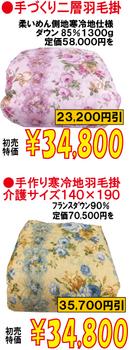 30初売り-9.png