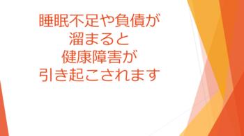 エプソンブログ用健康障害.png