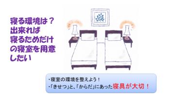 エプソンブログ用寝室環境.png