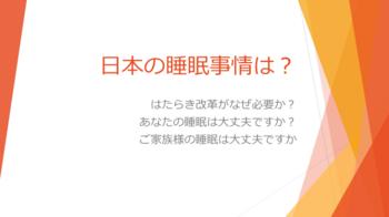 エプソンブログ用日本の睡眠事情.png