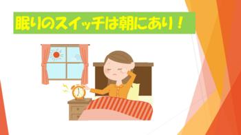 エプソンブログ用睡眠のスイッチは朝にあり.png