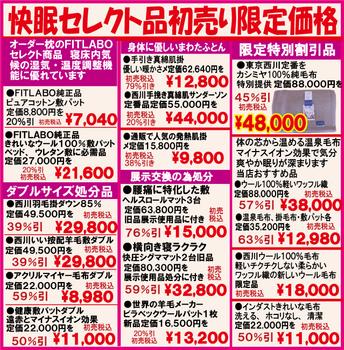 初売りセレクト2.png