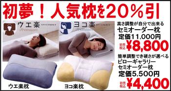 初売り枕2.png