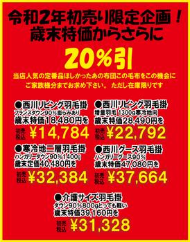 初売り羽毛51.png