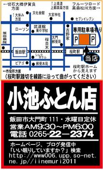 地図と店名.png