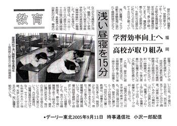 新聞記事昼寝を取り入れた学校.png