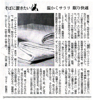 朝日新聞パシーマ.png