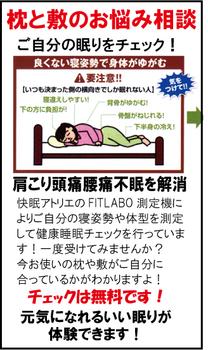 枕と敷きのお悩み相談.png