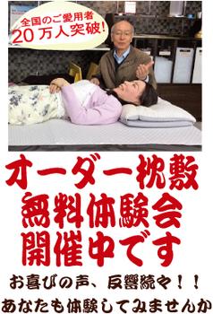 無料体験かい1.png