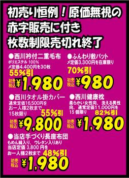 赤字特価品4.png